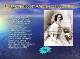 Смирнова-Россет Александра Осиповна Она мила - скажу меж нами - Придворных ви
