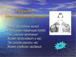 Прасковья Александровна Осипова Цветы последние милей Роскошных первенцев пол