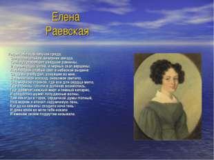 Елена Раевская Редеет облаков летучая гряда; Звезда печальная, вечерняя звезд