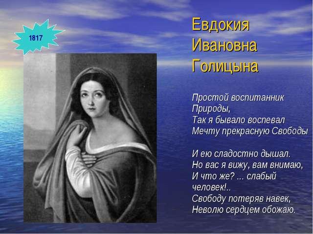 Евдокия Ивановна Голицына Простой воспитанник Природы, Так я бывало воспевал...
