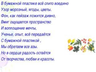 В бумажной пластике всё слито воедино Узор морозный, ягоды, цветы. Фон, как п