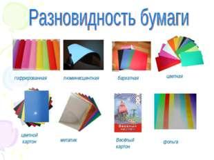 гофрированная люминесцентная бархатная цветной картон металик Весёлый картон
