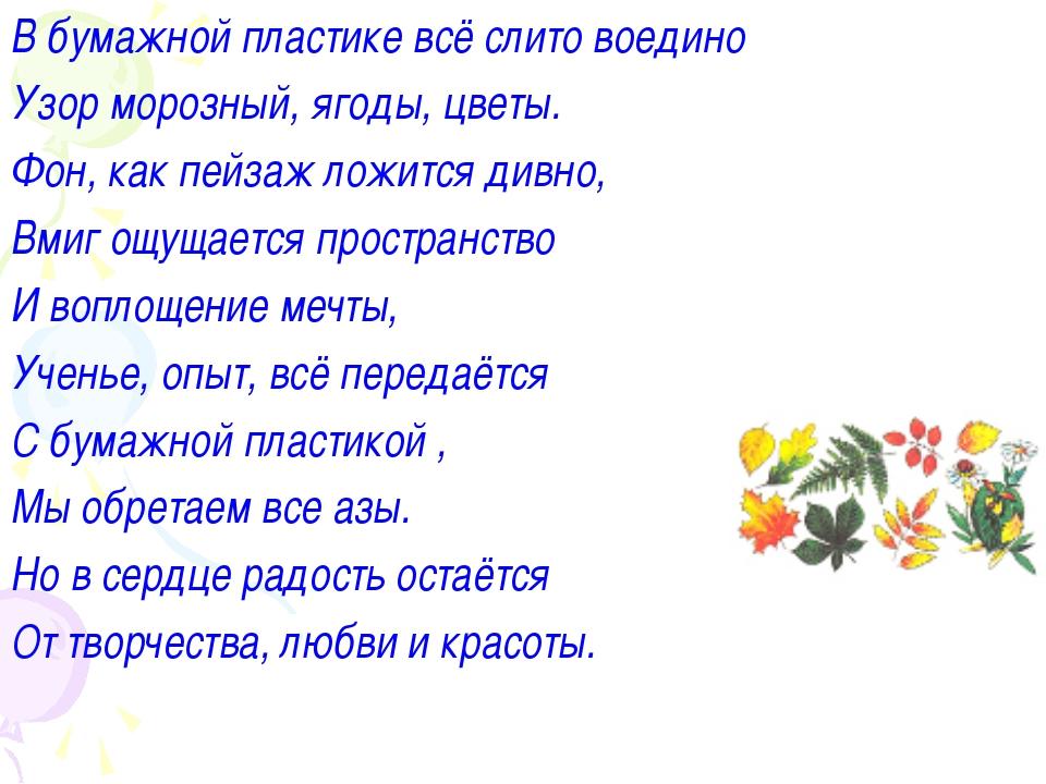 В бумажной пластике всё слито воедино Узор морозный, ягоды, цветы. Фон, как п...