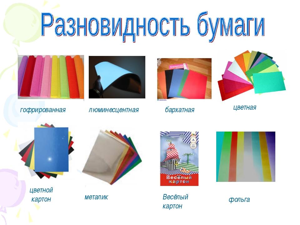 гофрированная люминесцентная бархатная цветной картон металик Весёлый картон...