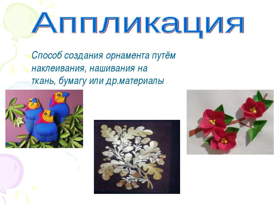 Способ создания орнамента путём наклеивания, нашивания на ткань, бумагу или д...