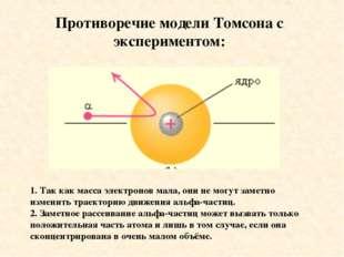 1. Так как масса электронов мала, они не могут заметно изменить траекторию дв