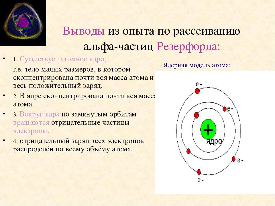Почему в опыте резерфорда большая часть альфа частиц свободно проходит