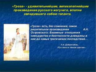 «Гроза» - удивительнейшее, великолепнейшее произведение русского могучего, в