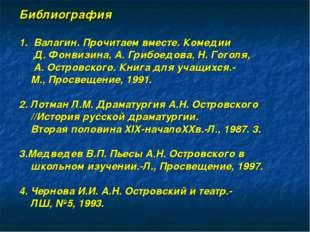 Библиография 1. Валагин. Прочитаем вместе. Комедии Д. Фонвизина, А. Грибоедов