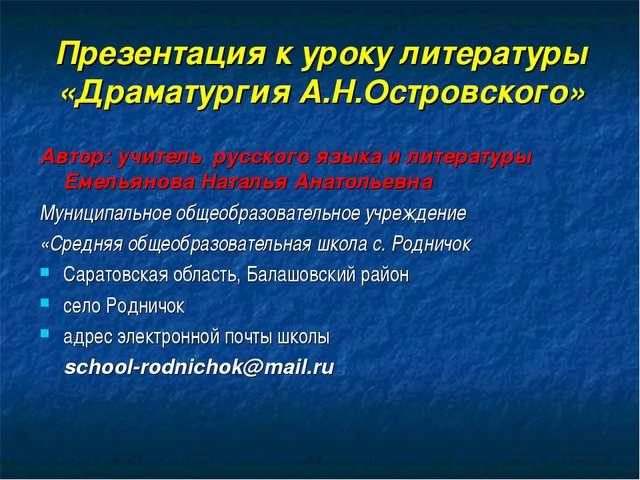Презентация к уроку литературы «Драматургия А.Н.Островского» Автор: учитель р...