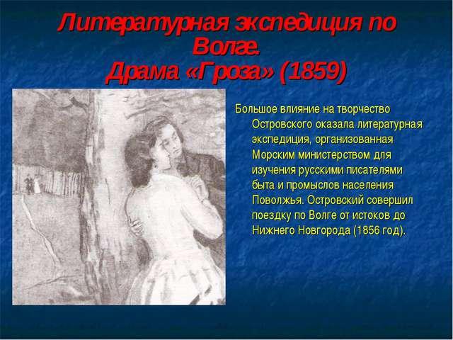 Литературная экспедиция по Волге. Драма «Гроза» (1859) Большое влияние на тво...
