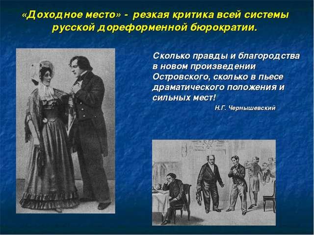 «Доходное место» - резкая критика всей системы русской дореформенной бюрократ...