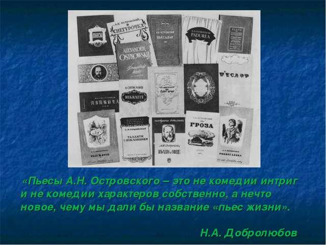«Пьесы А.Н. Островского – это не комедии интриг и не комедии характеров собс...