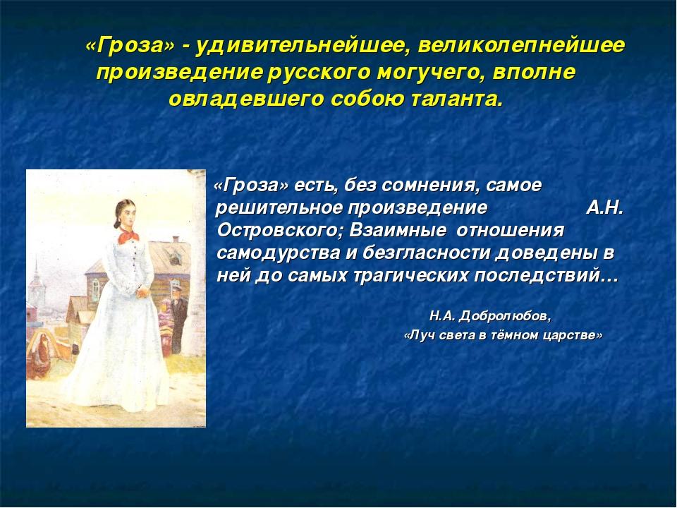 «Гроза» - удивительнейшее, великолепнейшее произведение русского могучего, в...