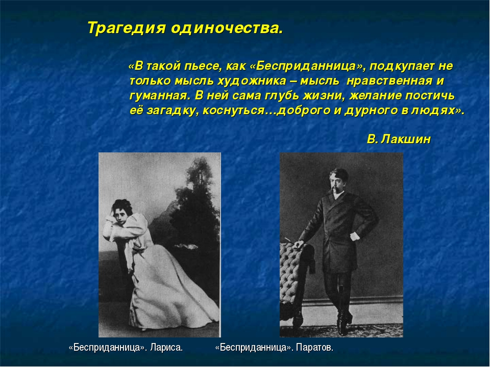 Трагедия одиночества. «В такой пьесе, как «Бесприданница», подкупает не толь...