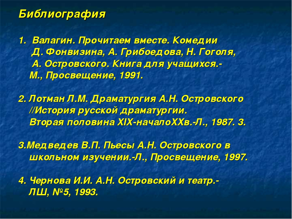 Библиография 1. Валагин. Прочитаем вместе. Комедии Д. Фонвизина, А. Грибоедов...