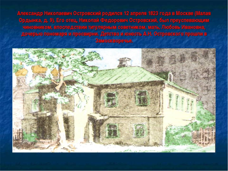 Александр Николаевич Островский родился 12 апреля 1823 года в Москве (Малая О...
