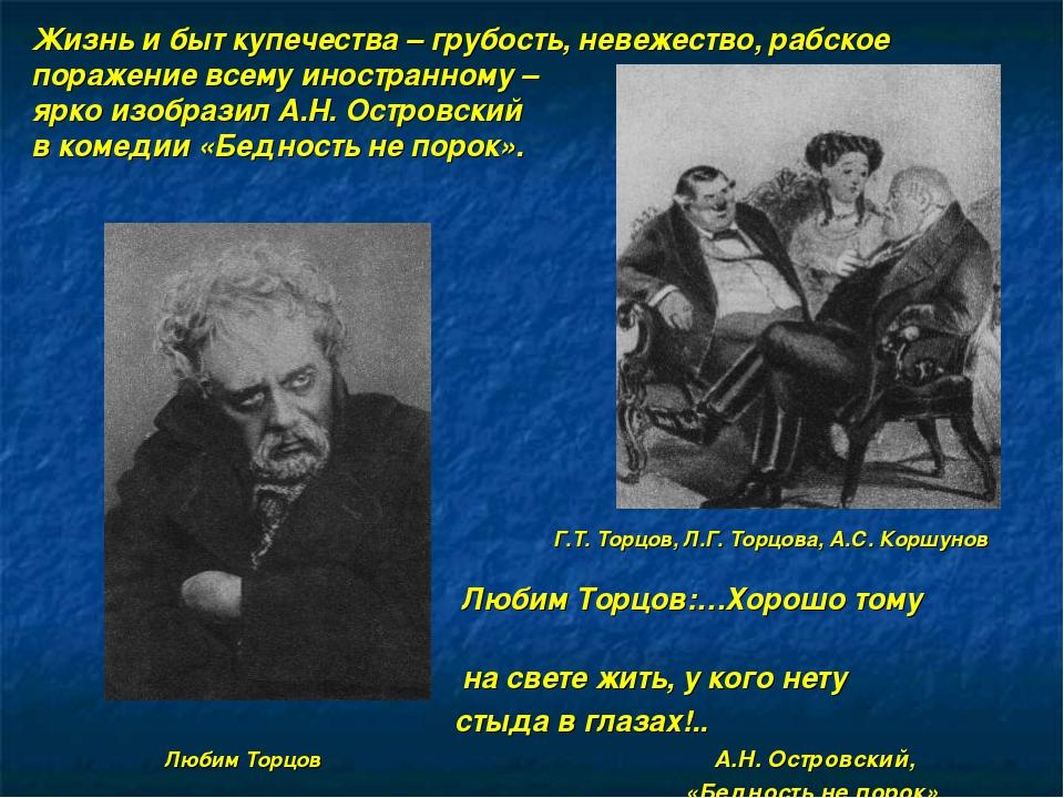 Жизнь и быт купечества – грубость, невежество, рабское поражение всему иностр...