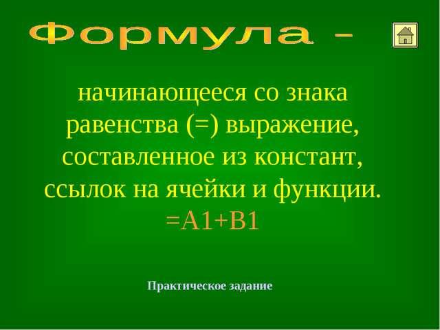 начинающееся со знака равенства (=) выражение, составленное из констант, ссыл...