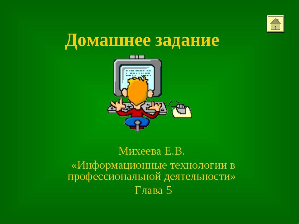 Домашнее задание Михеева Е.В. «Информационные технологии в профессиональной д...
