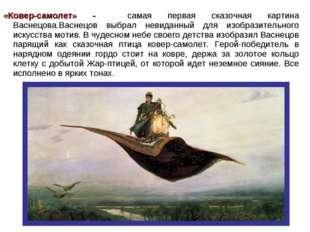 «Ковер-самолет» - самая первая сказочная картина Васнецова.Васнецов выбрал не