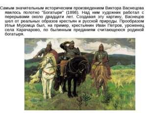 Самым значительным историческим произведением Виктора Васнецова явилось полот