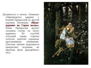 Душевность и печаль сближают «Черненькую» царевну с Еленой Прекрасной из друг