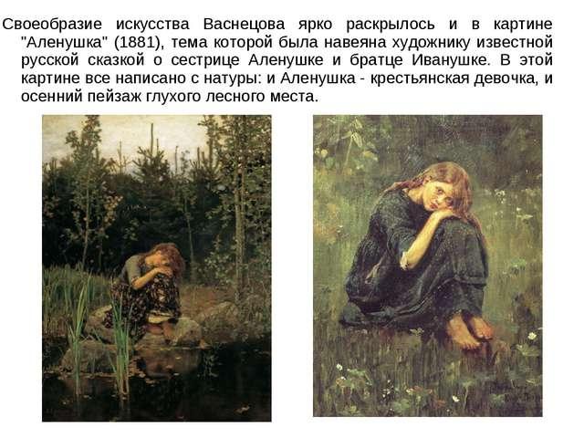 """Своеобразие искусства Васнецова ярко раскрылось и в картине """"Аленушка"""" (1881)..."""