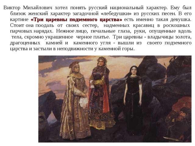 Виктор Михайлович хотел понять русский национальный характер. Ему был близок...