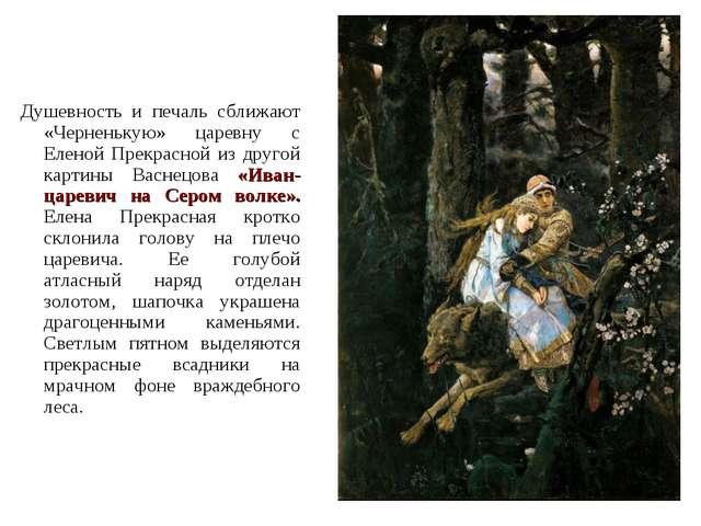 Душевность и печаль сближают «Черненькую» царевну с Еленой Прекрасной из друг...