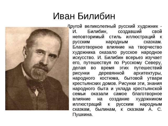 Иван Билибин Другой великолепный русский художник - И. Билибин, создавший сво...