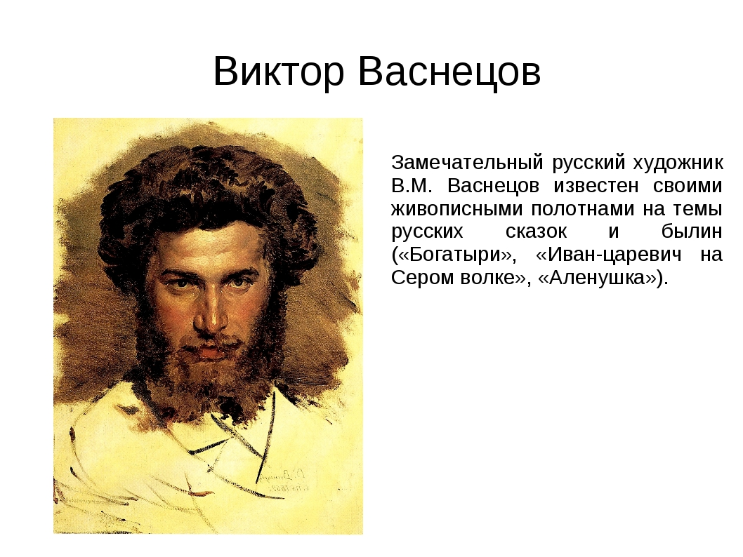 Виктор Васнецов Замечательный русский художник В.М. Васнецов известен своими...