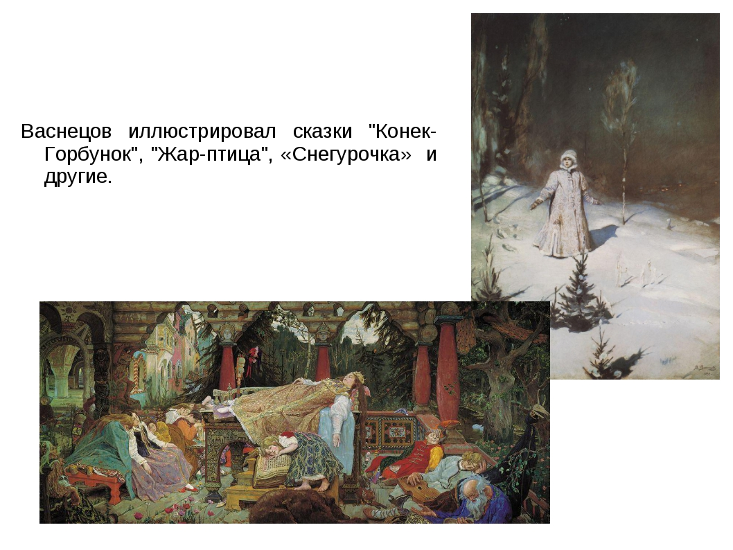 "Васнецов иллюстрировал сказки ""Конек-Горбунок"", ""Жар-птица"", «Снегурочка» и д..."