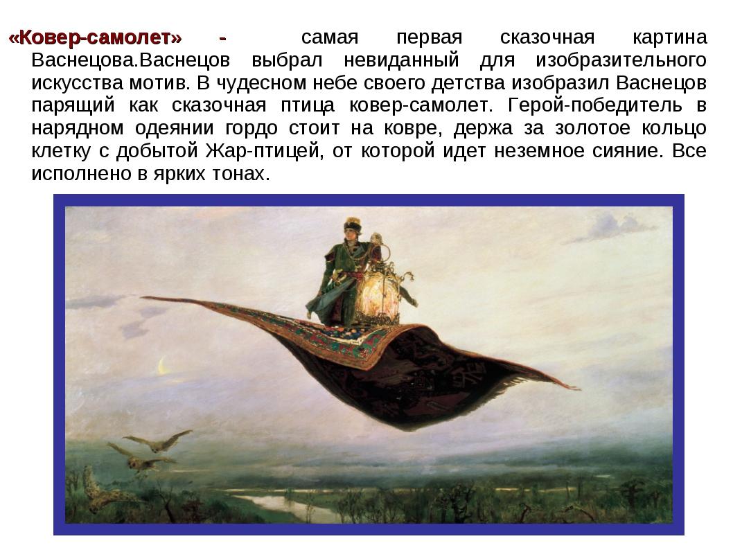 «Ковер-самолет» - самая первая сказочная картина Васнецова.Васнецов выбрал не...