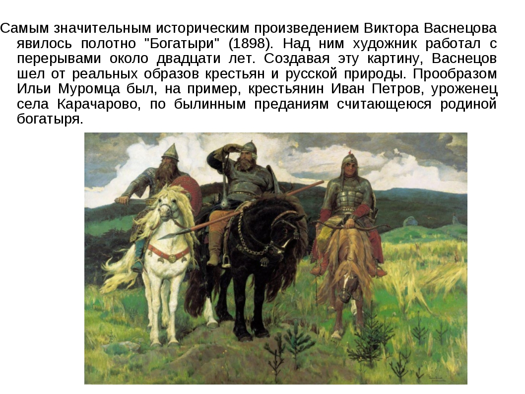 Самым значительным историческим произведением Виктора Васнецова явилось полот...