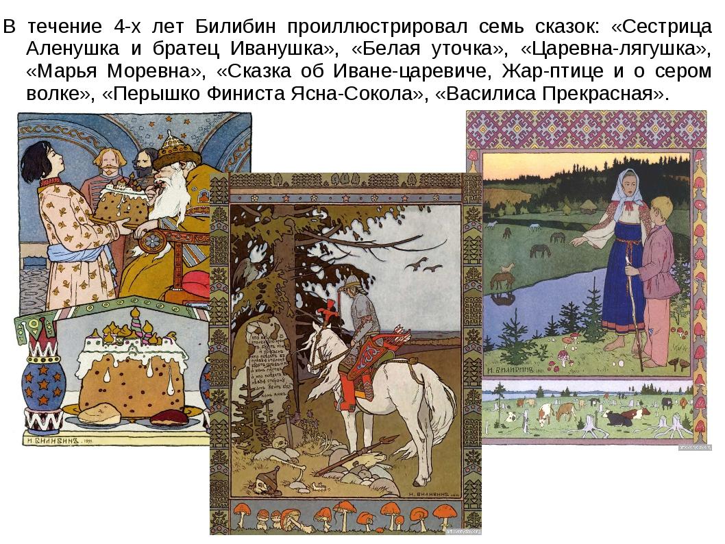 В течение 4-х лет Билибин проиллюстрировал семь сказок: «Сестрица Аленушка и...