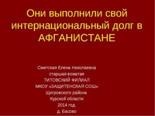 Они выполнили свой интернациональный долг в АФГАНИСТАНЕ Сметская Елена Никола