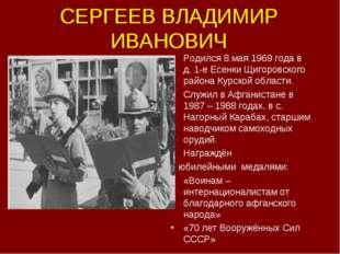 СЕРГЕЕВ ВЛАДИМИР ИВАНОВИЧ Родился 8 мая 1969 года в д. 1-е Есенки Щигоровског