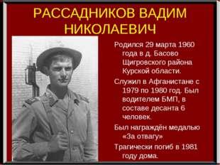 РАССАДНИКОВ ВАДИМ НИКОЛАЕВИЧ Родился 29 марта 1960 года в д. Басово Щигровско