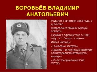 ВОРОБЬЁВ ВЛАДИМИР АНАТОЛЬЕВИЧ Родился 8 сентября 1965 года, в д. Басово Щигро