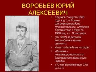 ВОРОБЬЁВ ЮРИЙ АЛЕКСЕЕВИЧ Родился 7 августа 1968 года в д. 1-е Есенки Щигровск