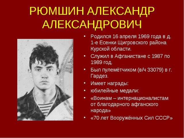 РЮМШИН АЛЕКСАНДР АЛЕКСАНДРОВИЧ Родился 16 апреля 1969 года в д. 1-е Есенки Щи...