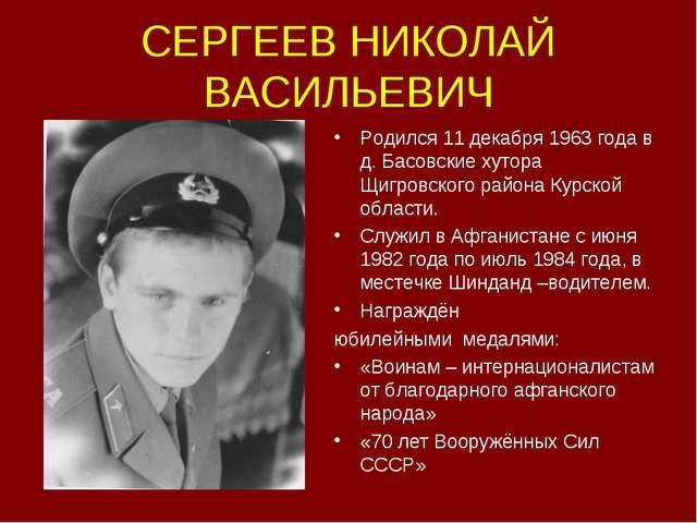 СЕРГЕЕВ НИКОЛАЙ ВАСИЛЬЕВИЧ Родился 11 декабря 1963 года в д. Басовские хутора...
