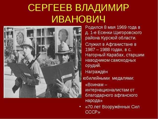 СЕРГЕЕВ ВЛАДИМИР ИВАНОВИЧ Родился 8 мая 1969 года в д. 1-е Есенки Щигоровског...