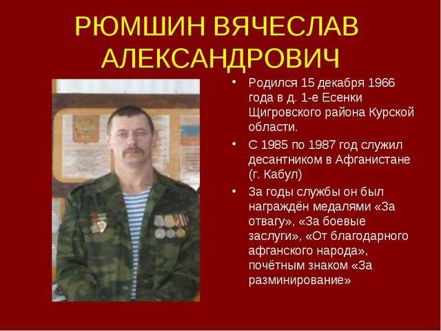 РЮМШИН ВЯЧЕСЛАВ АЛЕКСАНДРОВИЧ Родился 15 декабря 1966 года в д. 1-е Есенки Щи...