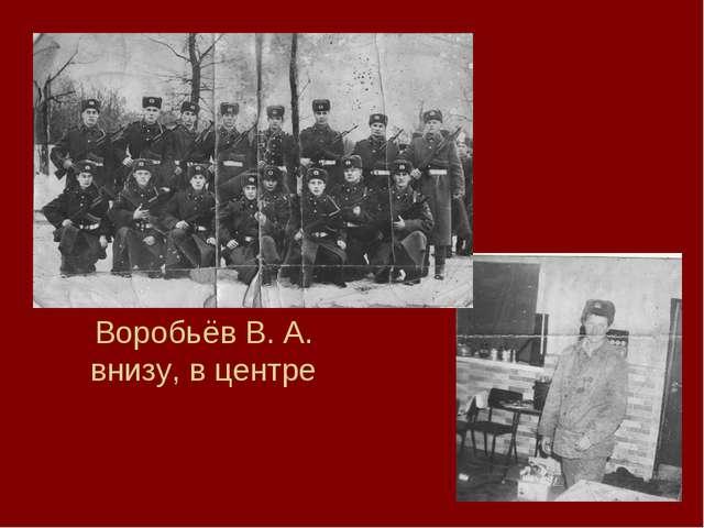 Воробьёв В. А. внизу, в центре