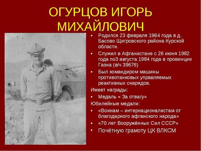 Родился 23 февраля 1964 года в д. Басово Щигровского района Курской области....