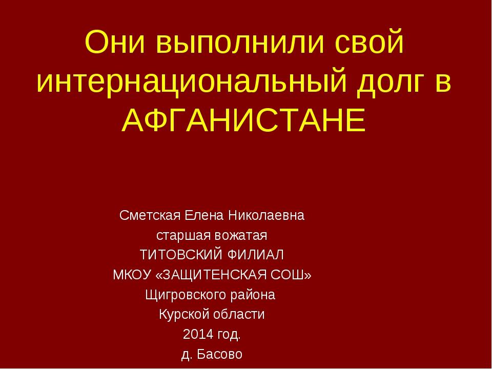 Они выполнили свой интернациональный долг в АФГАНИСТАНЕ Сметская Елена Никола...