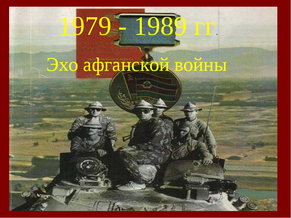 1979 - 1989 гг. Эхо афганской войны