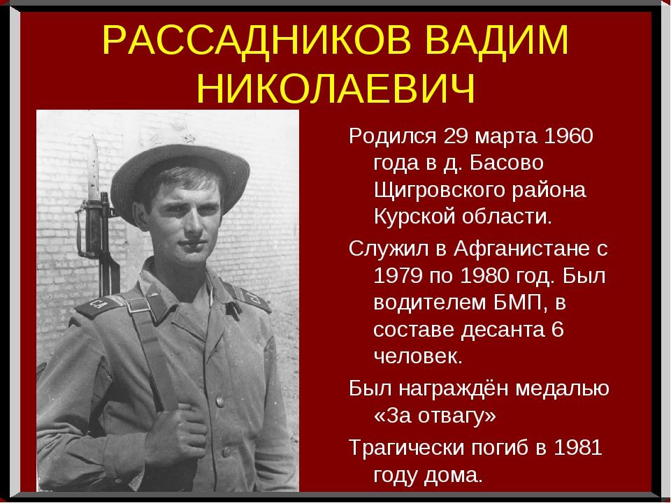 РАССАДНИКОВ ВАДИМ НИКОЛАЕВИЧ Родился 29 марта 1960 года в д. Басово Щигровско...
